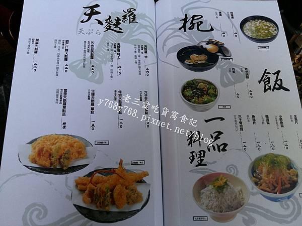 下町天丼秋光價格-老三愛吃貨寫食記3.jpg