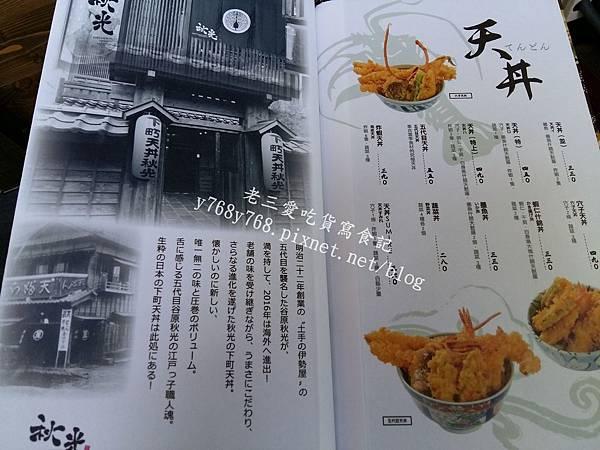 下町天丼秋光價格-老三愛吃貨寫食記1.jpg