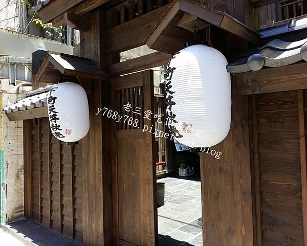 老三愛吃貨寫食記-下町天丼秋光2.jpg