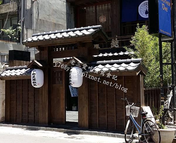老三愛吃貨寫食記-下町天丼秋光日式料理.jpg