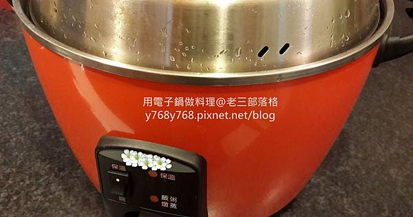 蕃茄咖哩蛋什錦炊飯-老三用電子鍋做料理13.jpg