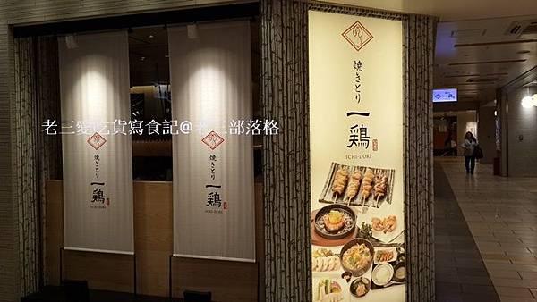 1東京車站凾太郎老三愛吃貨寫食記@老三用電子鍋做料理7.jpg