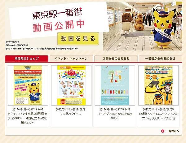 1東京車站凾太郎老三愛吃貨寫食記@老三用電子鍋做料理.jpg