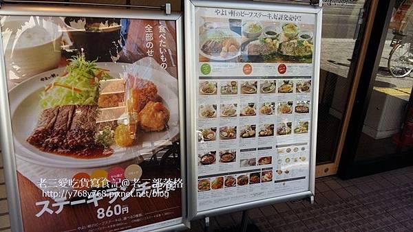 東京YAYOI彌生軒老三愛吃貨寫食記14.jpg