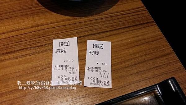 東京YAYOI彌生軒老三愛吃貨寫食記12.jpg