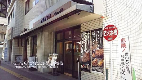 東京YAYOI彌生軒老三愛吃貨寫食記13.jpg