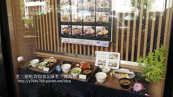 東京YAYOI彌生軒老三愛吃貨寫食記15.jpg