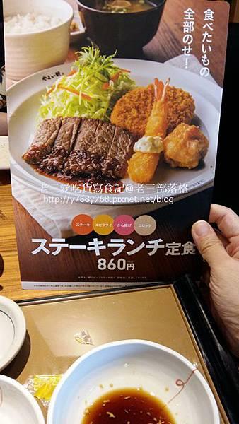 YAYOI彌生軒老三東京愛吃貨寫食記6.jpg
