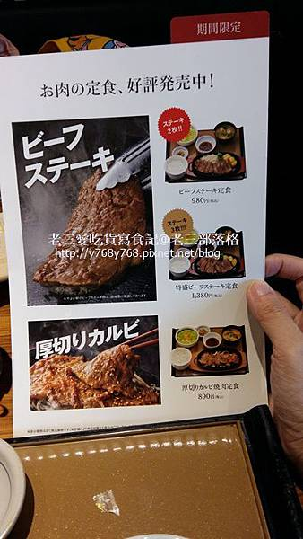 YAYOI彌生軒老三東京愛吃貨寫食記7.jpg
