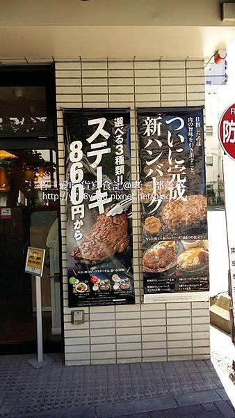 東京YAYOI彌生軒老三愛吃貨寫食記.jpg