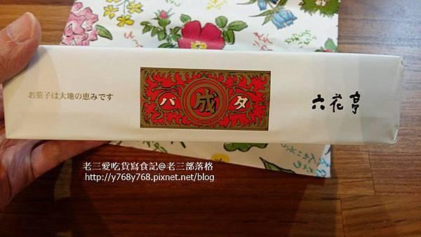 北海道六花亭萊姆葡萄夾心餅-老三愛吃貨寫食記1.jpg