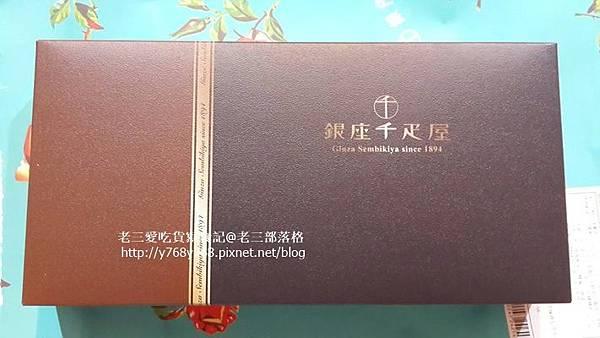 銀座千疋屋的萊姆葡萄夾心餅-老三愛吃貨寫食記1.jpg