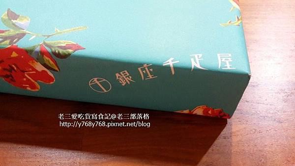 銀座千疋屋的萊姆葡萄夾心餅-老三愛吃貨寫食記.jpg