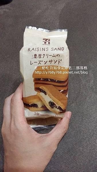 7-11萊姆葡萄夾心餅-老三愛吃貨寫食記.jpg