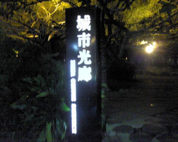 中央公園(城市光廊)