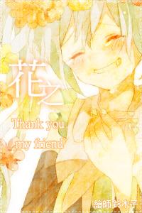 花之Thank you my friend(27).png
