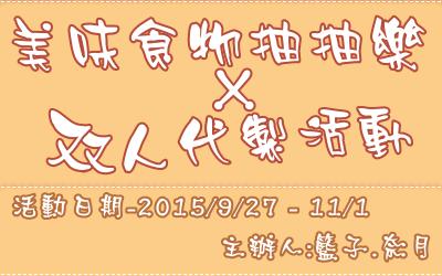 美味食物活動(27).png