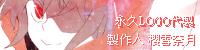 永久LOGO代製宣傳樂果(22).png