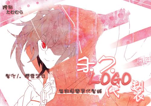 永久LOGO代製(22).png