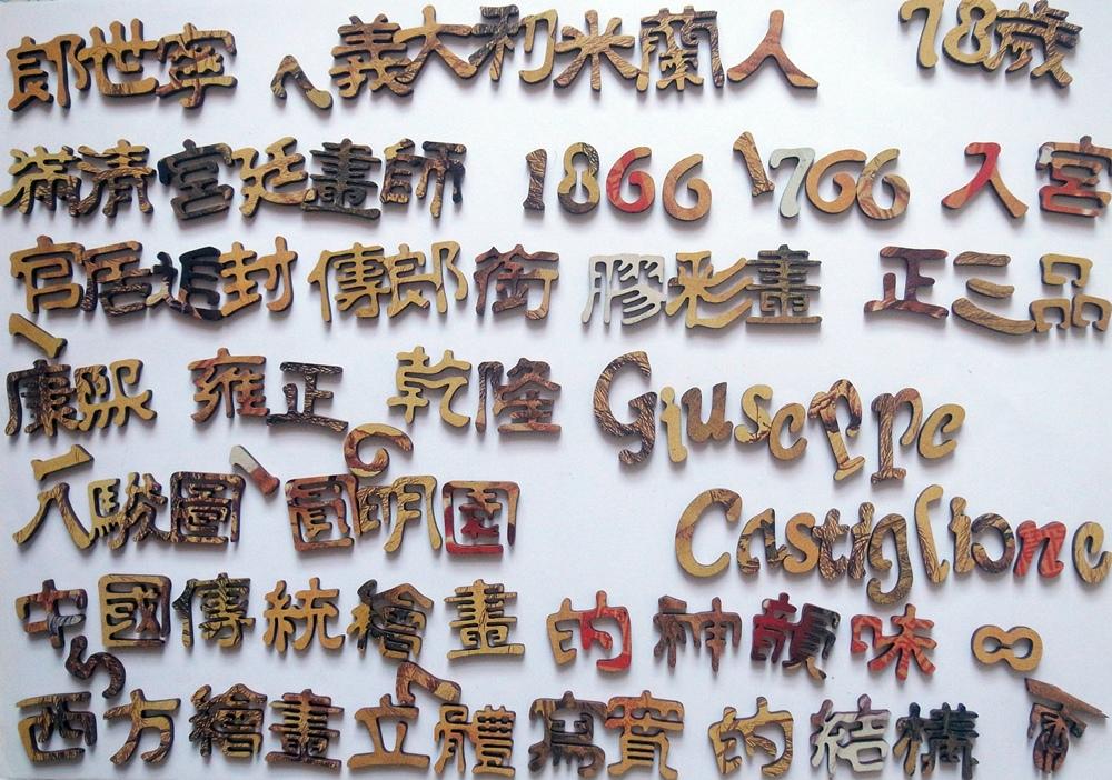八駿圖-6.JPG