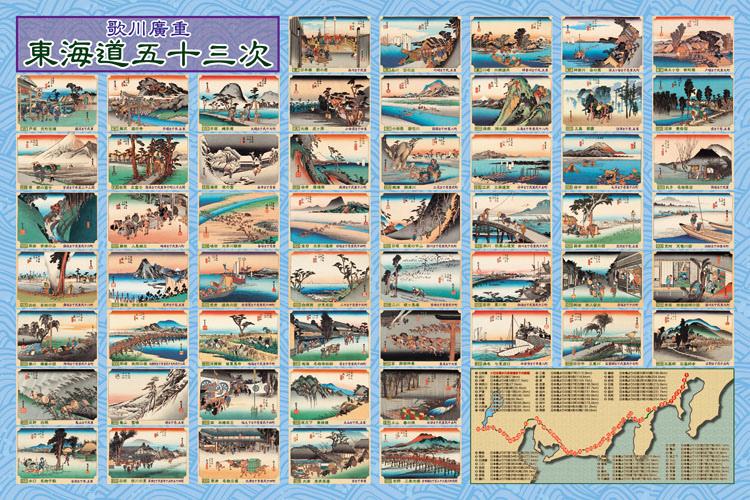 EPO-11-447 歌川廣重 東海道五十三次.jpg