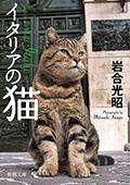 cover_italycat_s.jpg