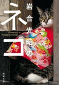 cover_iwagomitsuakinoneko_s.jpg