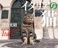 cover_italyneko_s.jpg