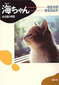 cover_kaichan1_s.jpg