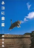 cover_kinboshi_s.jpg