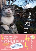cover_nekomichi_s.jpg