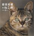 cover_nekotabi_s.jpg