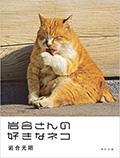 cover_sukinaneko_s.jpg