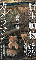 cover_wildlife_s.jpg