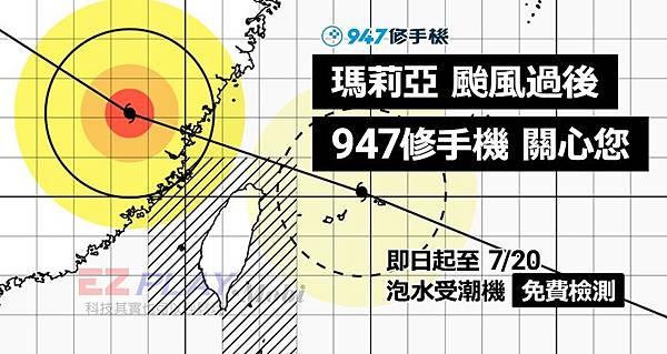 0716_947修手機_EZplay_w848x450px_瑪莉亞颱風_F.jpg