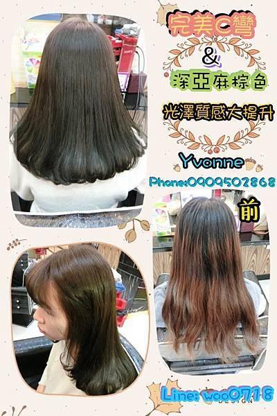 台北西門町燙髮染髮推薦 C字彎&深亞麻棕色