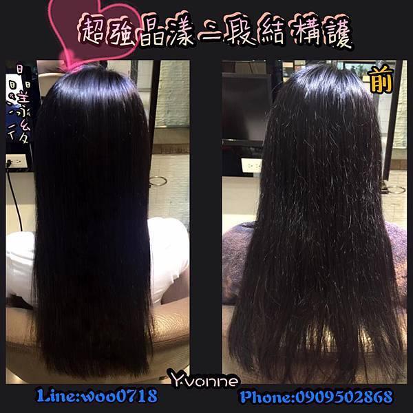台北西門町推薦 日式二段結構式護髮
