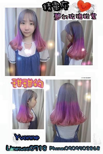 台北特殊色染髮推薦 精靈灰&玫瑰粉紫