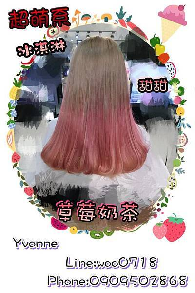 台北西門町染髮推薦 特殊色系 草莓奶茶