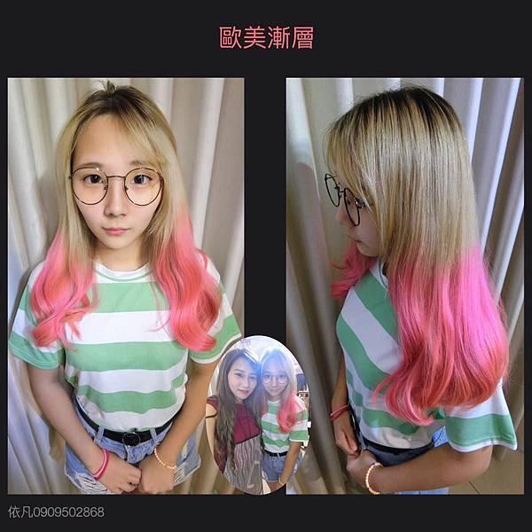 台北西門町染髮推薦 歐美漸層色系
