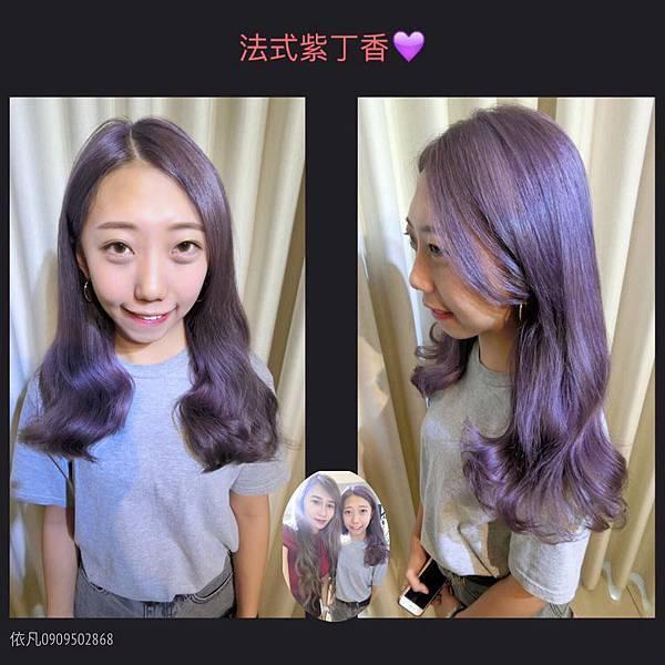 台北西門町染髮推薦 法式紫丁香色系