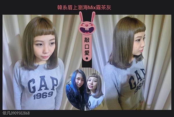 台北染髮、西門町染髮.jpg