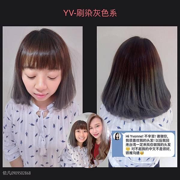 台北染髮漸層刷染-灰色系