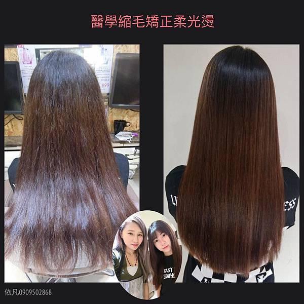 台北燙髮、醫學縮毛矯正柔光燙