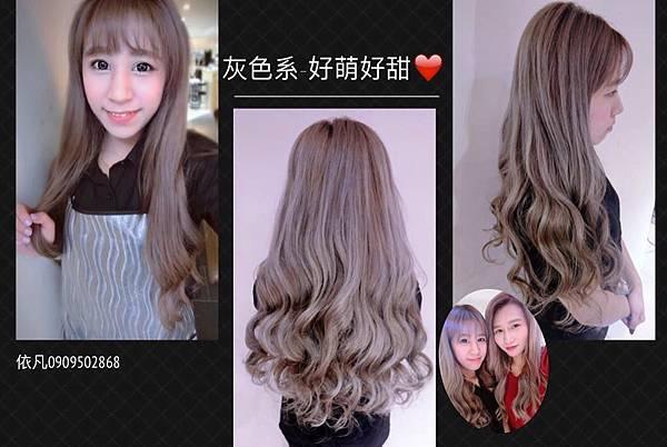 台北接髮、灰色系髮色