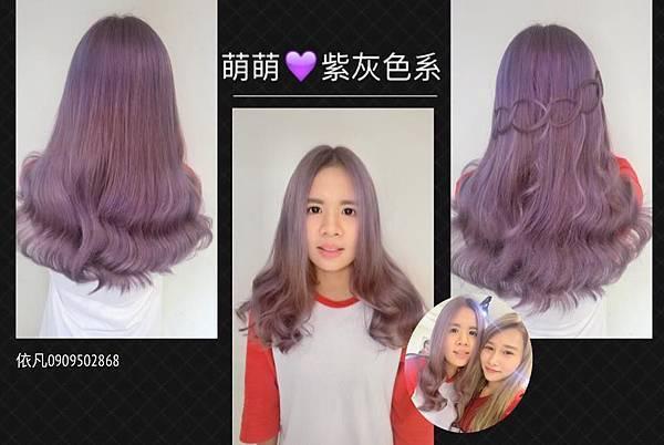 台北染髮、霧灰色系、紫灰色
