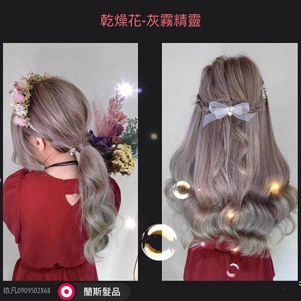 台北接髮、無痕貼片