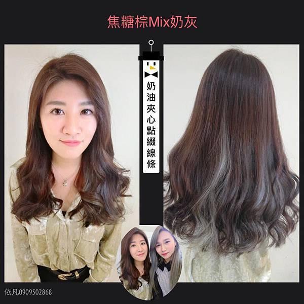 台北染髮、推薦設計師