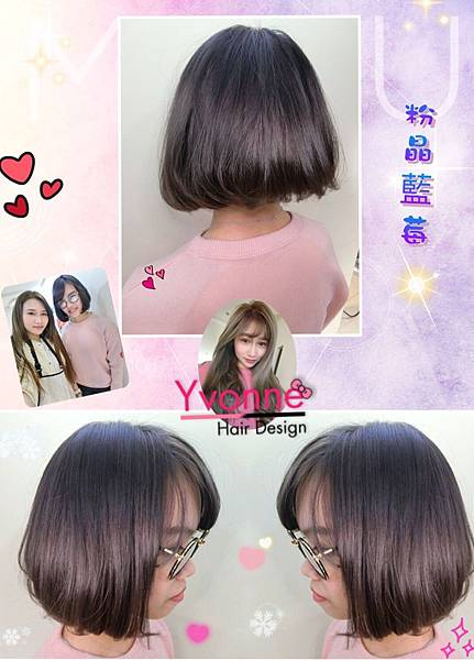 台北染髮推薦、2017流行髮色