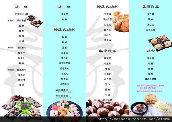 花舞藏菜單2.jpg